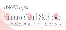 Future Nail School