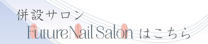 Future Nail Salonはこちら