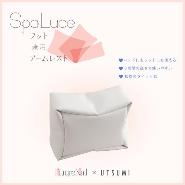 SpaLuce(スパルーチェ)フット兼用アームレスト