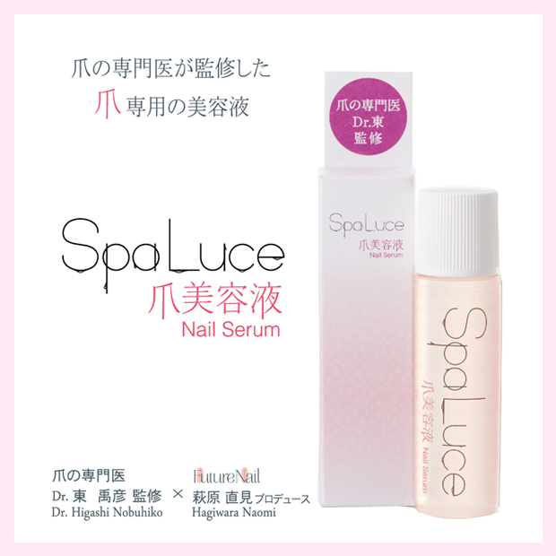 SpaLuce(スパルーチェ)爪美容液